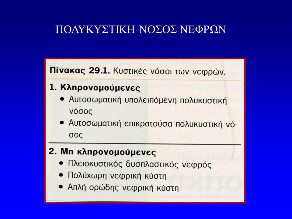 ΑΥΤΟΣΩΜΑΤΙΚΗ ΥΠΟΛΕΙΠΟΜΕΝΗ ΠΟΛΥΚΥΣΤΙΚΗ ΝΟΣΟΣ ΣΥΧΝΟΤΗΤΑ: 1:10000-40000 Το παρέγχυμα από κύστεις <2mm Συνυπάρχει: Συγγενής ηπατική ίνωση- πυλαία υπέρταση Μετάλλαξη γονιδίου: PKHD1 ΔΙΑΓΝΩΣΗ Προγεννητικά: Aύξηση του μεγέθους των νεφρών Μετά τη γέννηση: Ψηλαφητές κοιλιακές μάζες-νεφρική ανεπάρκεια πυλαία υπέρταση Υπέρηχος : μεγάλο μέγεθος-αυξημένη ηχογένεια νεφρών Αξονική τομογραφία Βιοψία νεφρού