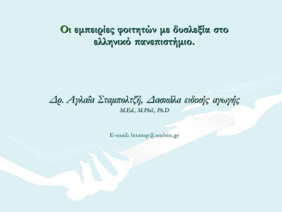 Οι εμπειρίες φοιτητών με δυσλεξία στο ελληνικό πανεπιστήμιο.