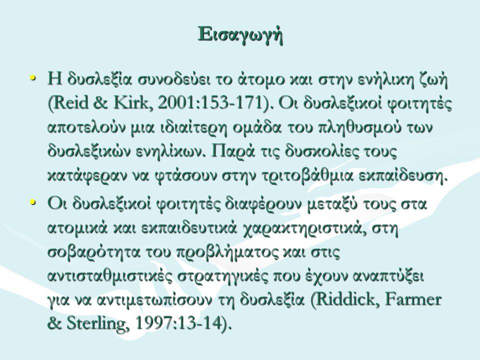 Ελληνικά δεδομένα Το ποσοστό των φοιτητών που δήλωσαν επίσημα πρόβλημα ειδικής μαθησιακής δυσκολίας (δυσλεξίας) σε όλα τα δημόσια πανεπιστήμια και τεχνολογικά ιδρύματα το έτος 2001-2002 ήταν 0,16% (Σταμπολτζή, 2007:145- 148).Το ποσοστό των φοιτητών που δήλωσαν επίσημα πρόβλημα ειδικής μαθησιακής δυσκολίας (δυσλεξίας) σε όλα τα δημόσια πανεπιστήμια και τεχνολογικά ιδρύματα το έτος 2001-2002 ήταν 0,16% (Σταμπολτζή, 2007:145- 148).