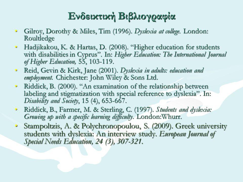 Ενδεικτική Βιβλιογραφία Gilroy, Dorothy & Miles, Tim (1996).