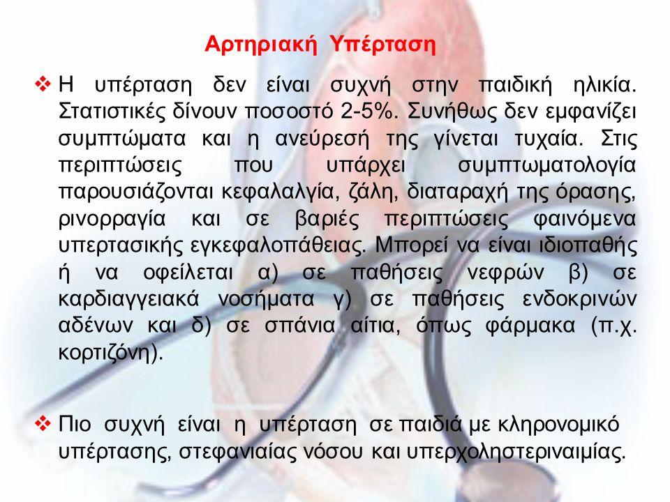 Αρτηριακή Υπέρταση  Η υπέρταση δεν είναι συχνή στην παιδική ηλικία.