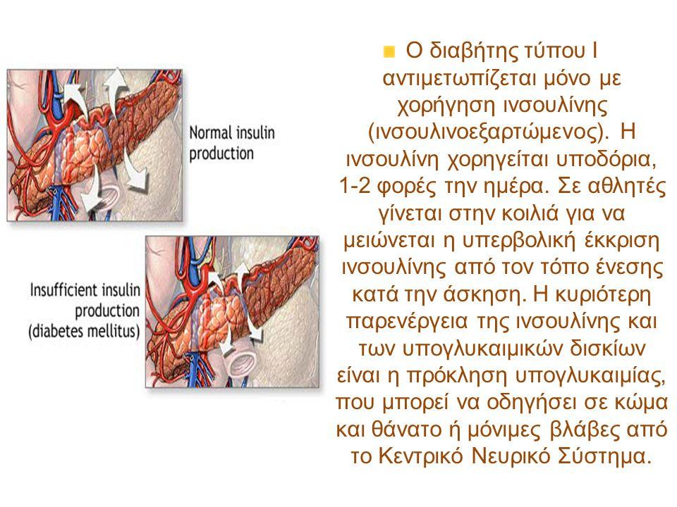 Ο διαβήτης τύπου I αντιμετωπίζεται μόνο με χορήγηση ινσουλίνης (ινσουλινοεξαρτώμενος).
