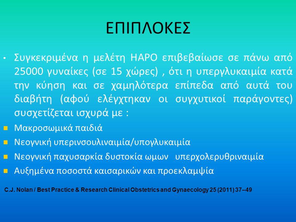 Συγκεκριμένα η μελέτη HAPO επιβεβαίωσε σε πάνω από 25000 γυναίκες (σε 15 χώρες), ότι η υπεργλυκαιμία κατά την κύηση και σε χαμηλότερα επίπεδα από αυτά του διαβήτη (αφού ελέγχτηκαν οι συγχυτικοί παράγοντες) συσχετίζεται ισχυρά με : Μακροσωμικά παιδιά Νεογνική υπερινσουλιναιμία/υπογλυκαιμία Νεογνική παχυσαρκία δυστοκία ωμων υπερχολερυθριναιμία Αυξημένα ποσοστά καισαρικών και προεκλαμψία C.J.
