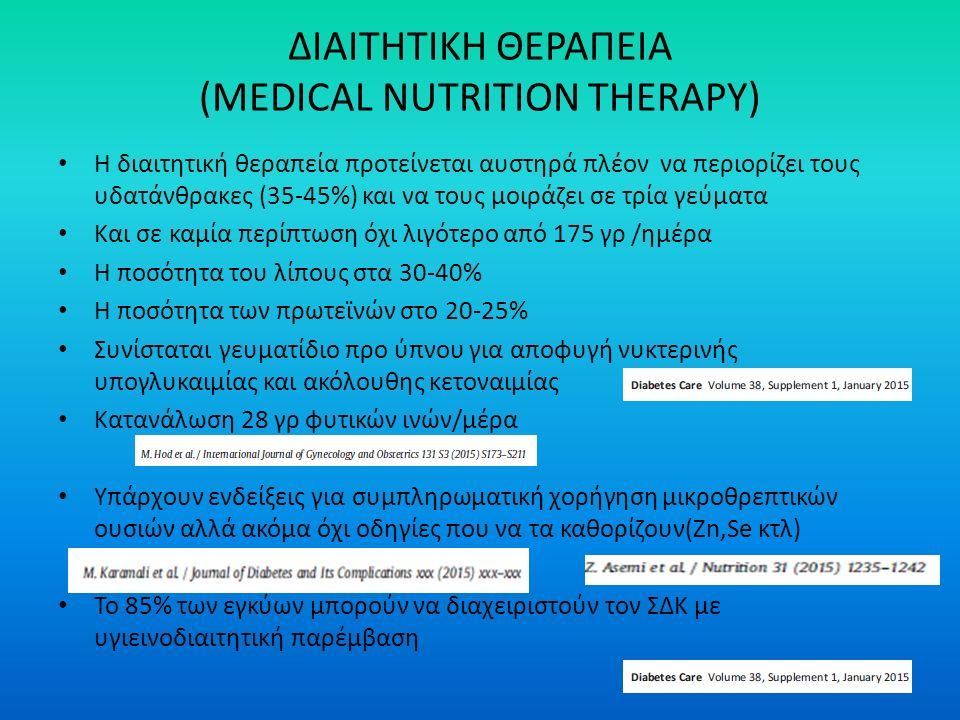 Η διαιτητική θεραπεία προτείνεται αυστηρά πλέον να περιορίζει τους υδατάνθρακες (35-45%) και να τους μοιράζει σε τρία γεύματα Και σε καμία περίπτωση όχι λιγότερο από 175 γρ /ημέρα Η ποσότητα του λίπους στα 30-40% Η ποσότητα των πρωτεϊνών στο 20-25% Συνίσταται γευματίδιο προ ύπνου για αποφυγή νυκτερινής υπογλυκαιμίας και ακόλουθης κετοναιμίας Κατανάλωση 28 γρ φυτικών ινών/μέρα Υπάρχουν ενδείξεις για συμπληρωματική χορήγηση μικροθρεπτικών ουσιών αλλά ακόμα όχι οδηγίες που να τα καθορίζουν(Zn,Se κτλ) Το 85% των εγκύων μπορούν να διαχειριστούν τον ΣΔΚ με υγιεινοδιαιτητική παρέμβαση