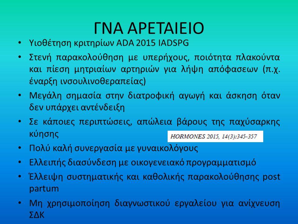 ΓΝΑ ΑΡΕΤΑΙΕΙΟ Υιοθέτηση κριτηρίων ADA 2015 IADSPG Στενή παρακολούθηση με υπερήχους, ποιότητα πλακούντα και πίεση μητριαίων αρτηριών για λήψη απόφασεων