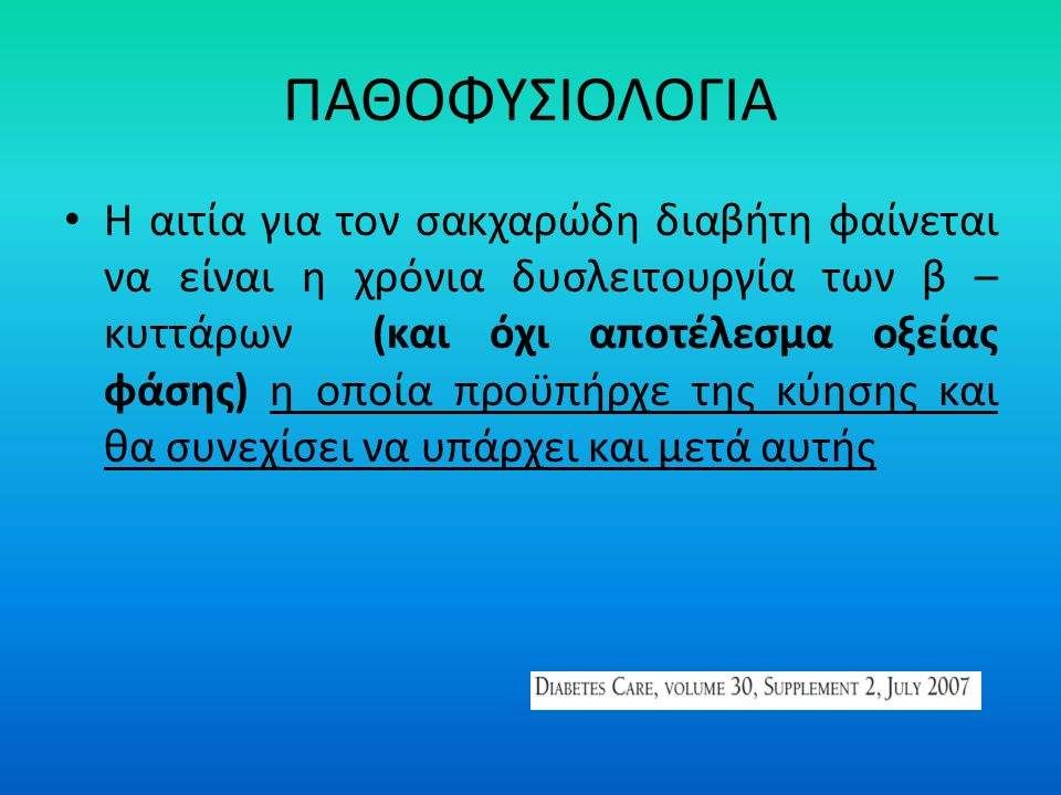 ΚΙ ΑΛΛΑ ΚΡΙΤΗΡΙΑ Best Practice & Research Clinical Endocrinology & Metabolism 24 (2010) 673–685