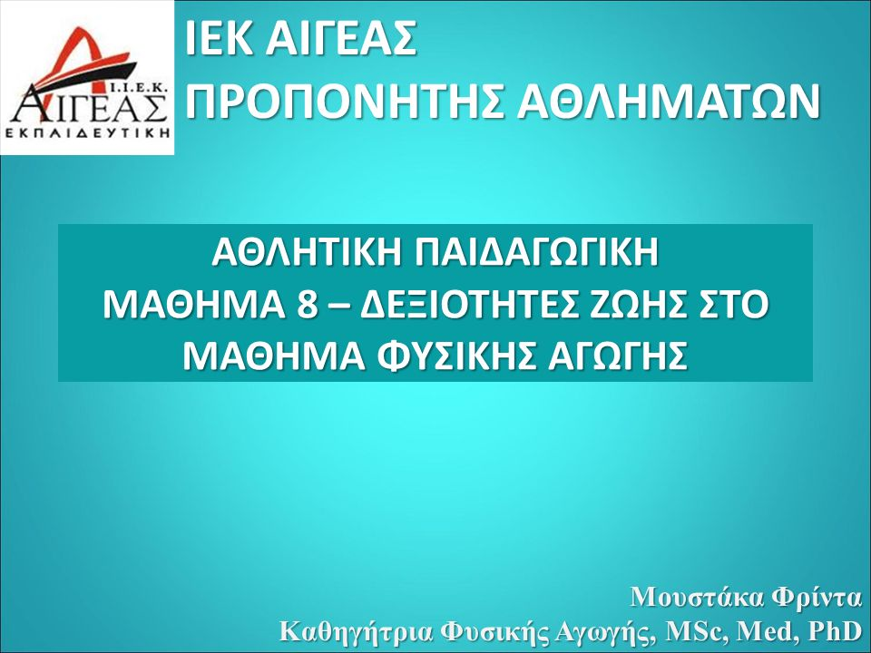 AΓΩΓΗ ΥΓΕΙΑΣ Health education l'education sanitaire Gesundheitserziehung