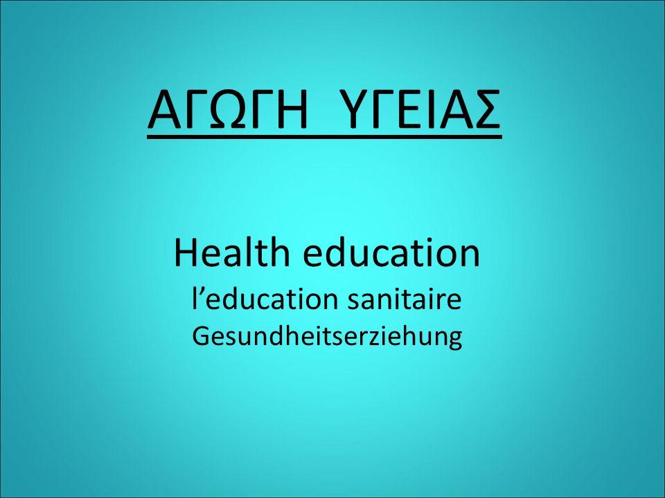 AΓΩΓΗ ΥΓΕΙΑΣ Health education l'education sanitaire Gesundheitserziehung