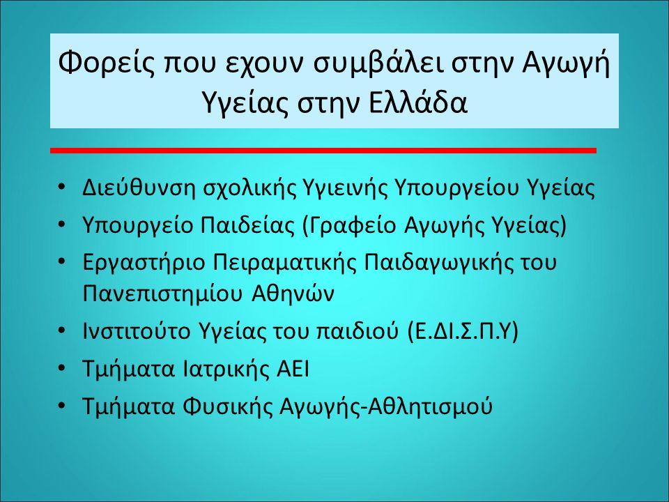 Φορείς που εχουν συμβάλει στην Αγωγή Υγείας στην Ελλάδα Διεύθυνση σχολικής Υγιεινής Υπουργείου Υγείας Υπουργείο Παιδείας (Γραφείο Αγωγής Υγείας) Εργαστήριο Πειραματικής Παιδαγωγικής του Πανεπιστημίου Αθηνών Ινστιτούτο Υγείας του παιδιού (Ε.ΔΙ.Σ.Π.Υ) Τμήματα Ιατρικής ΑΕΙ Τμήματα Φυσικής Αγωγής-Αθλητισμού