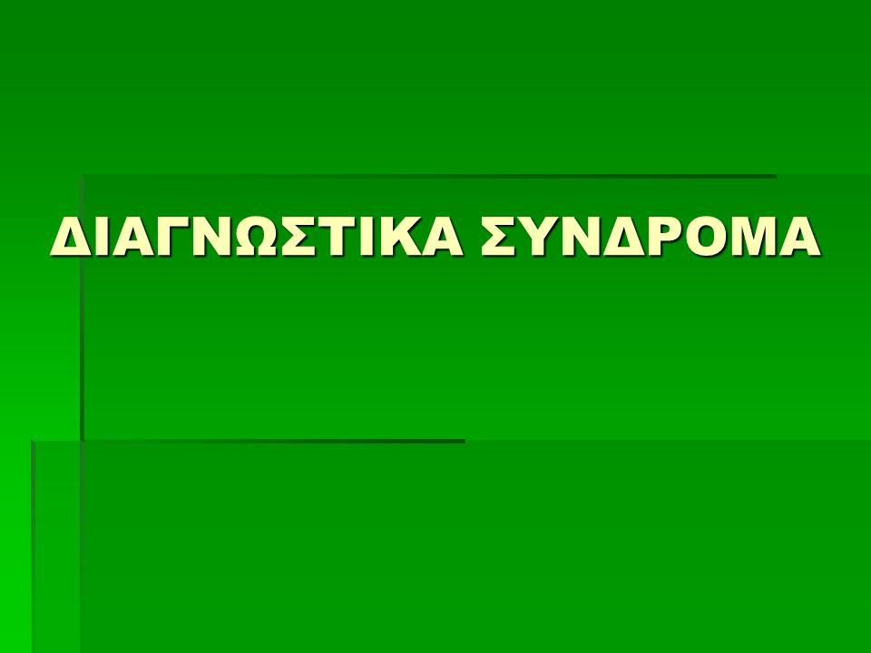 ΔΙΑΓΝΩΣΤΙΚΑ ΣΥΝΔΡΟΜΑ