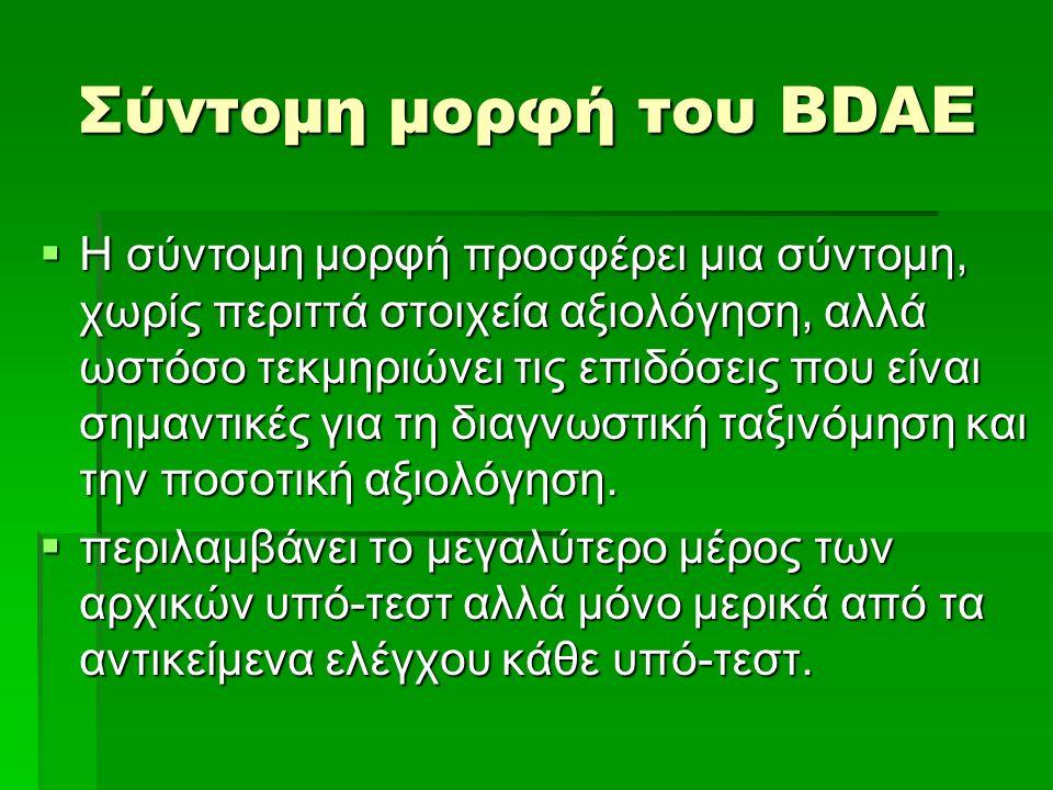 Σύντομη μορφή του BDAE  H σύντομη μορφή προσφέρει μια σύντομη, χωρίς περιττά στοιχεία αξιολόγηση, αλλά ωστόσο τεκμηριώνει τις επιδόσεις που είναι σημαντικές για τη διαγνωστική ταξινόμηση και την ποσοτική αξιολόγηση.
