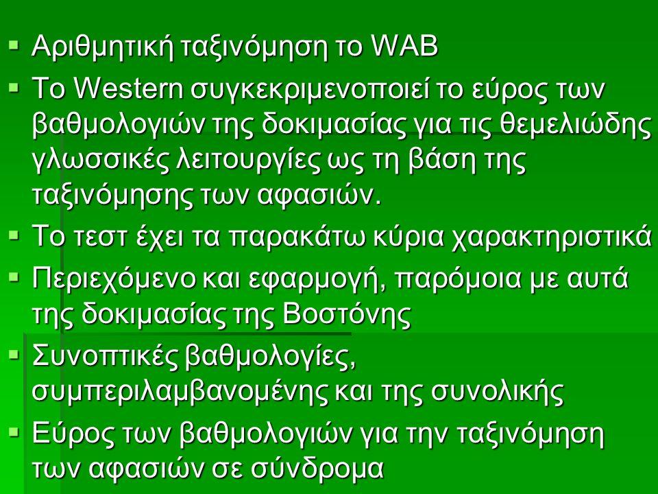  Αριθμητική ταξινόμηση το WAB  Tο Western συγκεκριμενοποιεί το εύρος των βαθμολογιών της δοκιμασίας για τις θεμελιώδης γλωσσικές λειτουργίες ως τη βάση της ταξινόμησης των αφασιών.
