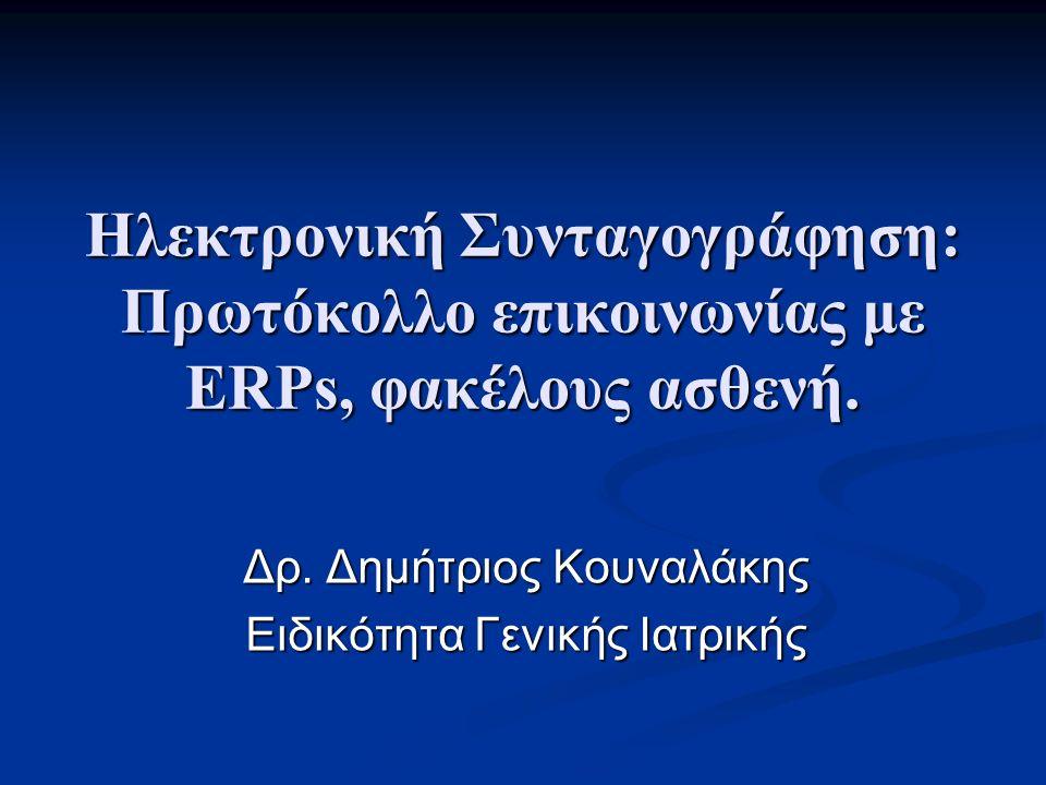 Υπάρχουν πρωτόκολλα; epSOS – a European eHealth Project epSOS – a European eHealth Project - Δεν έχει ολοκληρωθεί ακόμη - Βασίζεται στα CDAs του HL7 - Επιτρέπει την εκτέλεση μιας συνταγής ή την επανάληψη της και σε άλλο κράτος EU από το μητρικό - Είναι σε δοκιμαστικό στάδιο