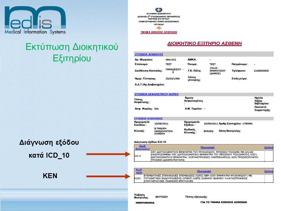 Εκτύπωση Διοικητικού Εξιτηρίου ΚΕΝ Διάγνωση εξόδου κατά ICD_10