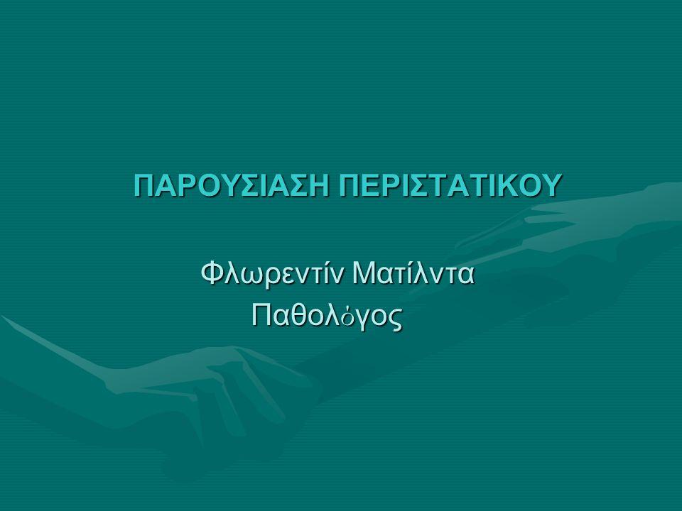 Παρούσα νόσος Γυναίκα 36 ετών από μηνός εμφανίζει άλγος στη δεξιά ωμική ζώνη το οποίο επιδεινώνεται στην εισπνοήΓυναίκα 36 ετών από μηνός εμφανίζει άλγος στη δεξιά ωμική ζώνη το οποίο επιδεινώνεται στην εισπνοή Συνοδά συμπτώματα: ξηρός βήχας, διαλείπον εμπύρετο (ως 38.1 o C), άλγος στα ιγμόρεια, ρινική συμφόρηση, περικογχικό οίδημα και δύσπνοιαΣυνοδά συμπτώματα: ξηρός βήχας, διαλείπον εμπύρετο (ως 38.1 o C), άλγος στα ιγμόρεια, ρινική συμφόρηση, περικογχικό οίδημα και δύσπνοια 11 ημέρες πριν την εισαγωγή: νέο καρδιακό φύσημα, μάζα στο δεξιό μέσο λοβό και πλευριτική συλλογή δεξιά (α/α θώρακα)11 ημέρες πριν την εισαγωγή: νέο καρδιακό φύσημα, μάζα στο δεξιό μέσο λοβό και πλευριτική συλλογή δεξιά (α/α θώρακα) 5 ημέρες αργότερα CT θώρακα: ομοιογενής σκίαση (5,8 X 4,9 εκ) από τον υπεζωκότα ως την πύλη του δεξιού πνεύμονα, πάχυνση μείζονος μεσολόβιου σχισμής, λεμφαδενοπάθεια μεσοθωρακίου και δεξιάς πύλης και πλευριτική συλλογή δεξιά5 ημέρες αργότερα CT θώρακα: ομοιογενής σκίαση (5,8 X 4,9 εκ) από τον υπεζωκότα ως την πύλη του δεξιού πνεύμονα, πάχυνση μείζονος μεσολόβιου σχισμής, λεμφαδενοπάθεια μεσοθωρακίου και δεξιάς πύλης και πλευριτική συλλογή δεξιά Παραπομπή σε άλλο νοσοκομείο για παρακέντηση πλευριτικού υγρούΠαραπομπή σε άλλο νοσοκομείο για παρακέντηση πλευριτικού υγρού