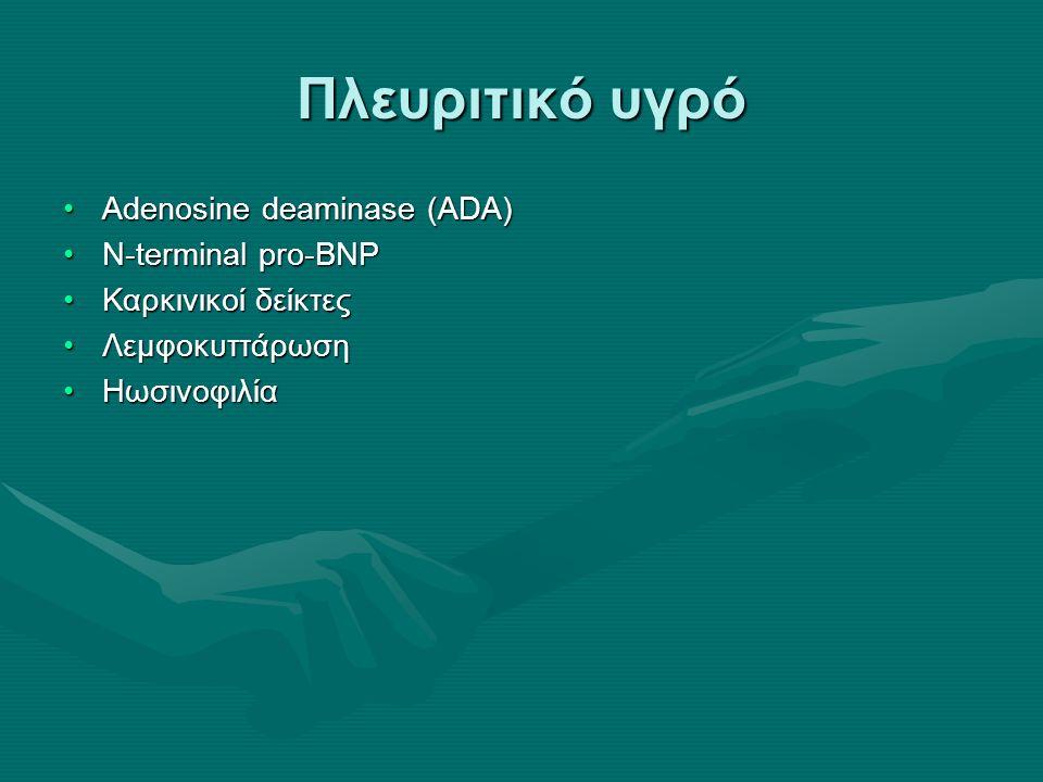Πλευριτικό υγρό Adenosine deaminase (ΑDA)Adenosine deaminase (ΑDA) N-terminal pro-BNPN-terminal pro-BNP Καρκινικοί δείκτεςΚαρκινικοί δείκτες ΛεμφοκυττάρωσηΛεμφοκυττάρωση ΗωσινοφιλίαΗωσινοφιλία