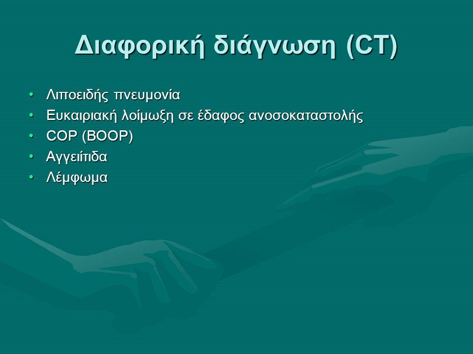 Διαφορική διάγνωση (CT) Λιποειδής πνευμονίαΛιποειδής πνευμονία Ευκαιριακή λοίμωξη σε έδαφος ανοσοκαταστολήςΕυκαιριακή λοίμωξη σε έδαφος ανοσοκαταστολής COP (BOOP)COP (BOOP) ΑγγειίτιδαΑγγειίτιδα ΛέμφωμαΛέμφωμα