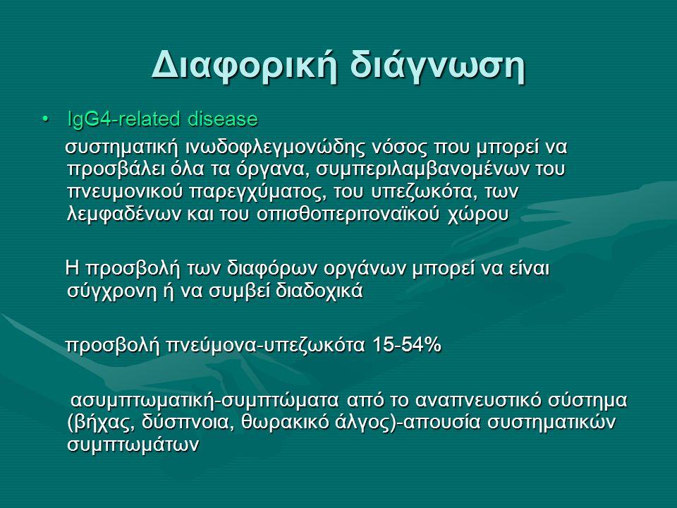 IgG4-related diseaseIgG4-related disease συστηματική ινωδοφλεγμονώδης νόσος που μπορεί να προσβάλει όλα τα όργανα, συμπεριλαμβανομένων του πνευμονικού παρεγχύματος, του υπεζωκότα, των λεμφαδένων και του οπισθοπεριτοναϊκού χώρου συστηματική ινωδοφλεγμονώδης νόσος που μπορεί να προσβάλει όλα τα όργανα, συμπεριλαμβανομένων του πνευμονικού παρεγχύματος, του υπεζωκότα, των λεμφαδένων και του οπισθοπεριτοναϊκού χώρου Η προσβολή των διαφόρων οργάνων μπορεί να είναι σύγχρονη ή να συμβεί διαδοχικά Η προσβολή των διαφόρων οργάνων μπορεί να είναι σύγχρονη ή να συμβεί διαδοχικά προσβολή πνεύμονα-υπεζωκότα 15-54% προσβολή πνεύμονα-υπεζωκότα 15-54% ασυμπτωματική-συμπτώματα από το αναπνευστικό σύστημα (βήχας, δύσπνοια, θωρακικό άλγος)-απουσία συστηματικών συμπτωμάτων ασυμπτωματική-συμπτώματα από το αναπνευστικό σύστημα (βήχας, δύσπνοια, θωρακικό άλγος)-απουσία συστηματικών συμπτωμάτων
