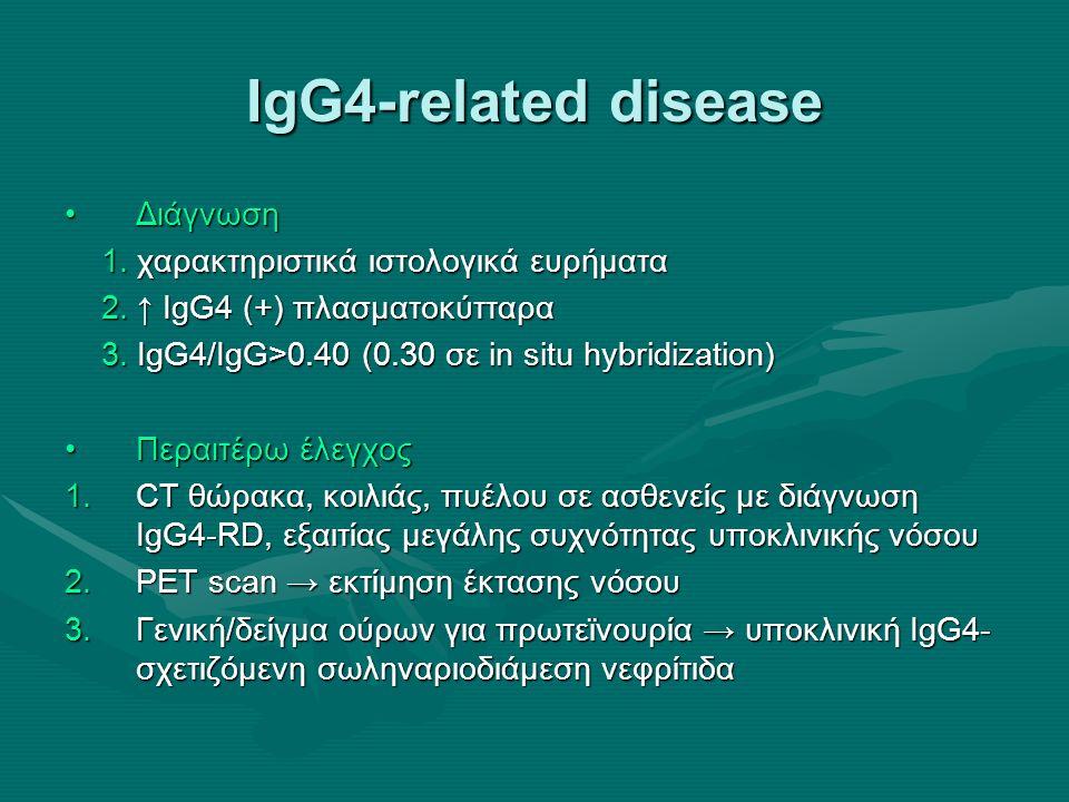 IgG4-related disease ΔιάγνωσηΔιάγνωση 1. χαρακτηριστικά ιστολογικά ευρήματα 1.