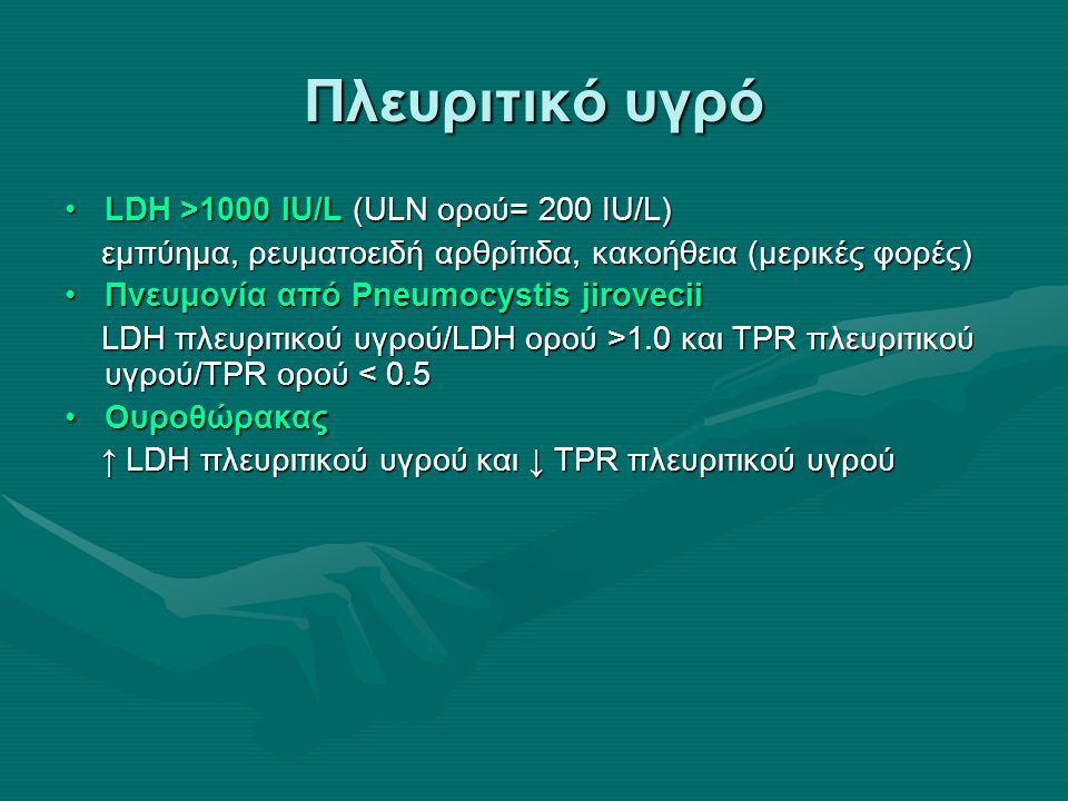 Πλευριτικό υγρό LDH >1000 IU/L (ULN ορού= 200 IU/L)LDH >1000 IU/L (ULN ορού= 200 IU/L) εμπύημα, ρευματοειδή αρθρίτιδα, κακοήθεια (μερικές φορές) εμπύημα, ρευματοειδή αρθρίτιδα, κακοήθεια (μερικές φορές) Πνευμονία από Pneumocystis jiroveciiΠνευμονία από Pneumocystis jirovecii LDH πλευριτικού υγρού/LDH ορού >1.0 και TPR πλευριτικού υγρού/TPR ορού 1.0 και TPR πλευριτικού υγρού/TPR ορού < 0.5 ΟυροθώρακαςΟυροθώρακας ↑ LDH πλευριτικού υγρού και ↓ TPR πλευριτικού υγρού ↑ LDH πλευριτικού υγρού και ↓ TPR πλευριτικού υγρού