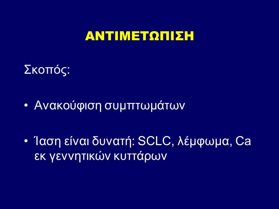 ΑΝΤΙΜΕΤΩΠΙΣΗ Σκοπός: Ανακούφιση συμπτωμάτων Ίαση είναι δυνατή: SCLC, λέμφωμα, Ca εκ γεννητικών κυττάρων