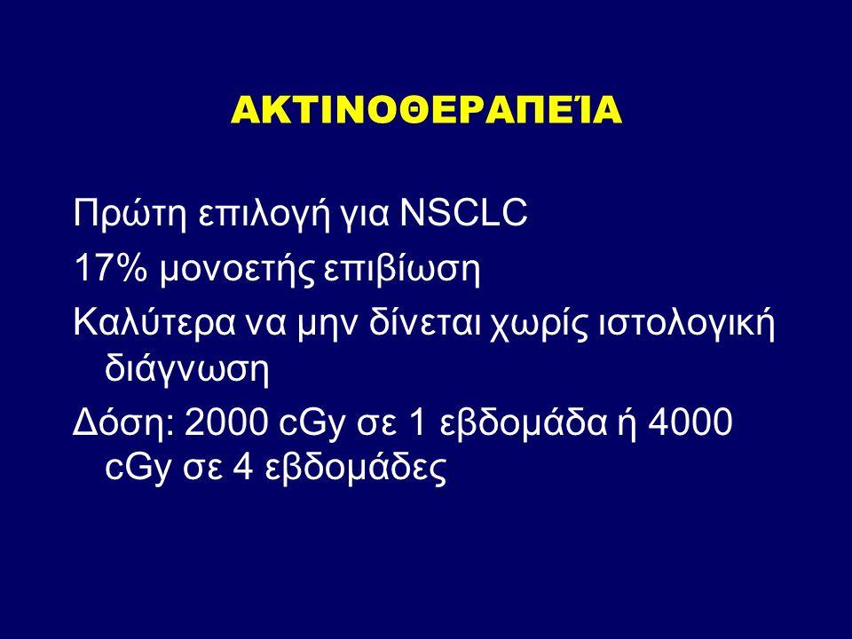 ΑΚΤΙΝΟΘΕΡΑΠΕΊΑ Πρώτη επιλογή για NSCLC 17% μονοετής επιβίωση Καλύτερα να μην δίνεται χωρίς ιστολογική διάγνωση Δόση: 2000 cGy σε 1 εβδομάδα ή 4000 cGy σε 4 εβδομάδες