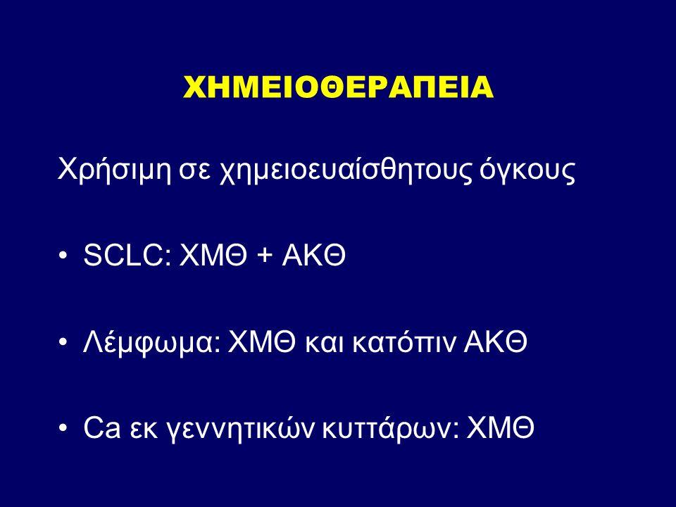 ΧΗΜΕΙΟΘΕΡΑΠΕΙΑ Χρήσιμη σε χημειοευαίσθητους όγκους SCLC: ΧΜΘ + ΑΚΘ Λέμφωμα: ΧΜΘ και κατόπιν ΑΚΘ Ca εκ γεννητικών κυττάρων: ΧΜΘ