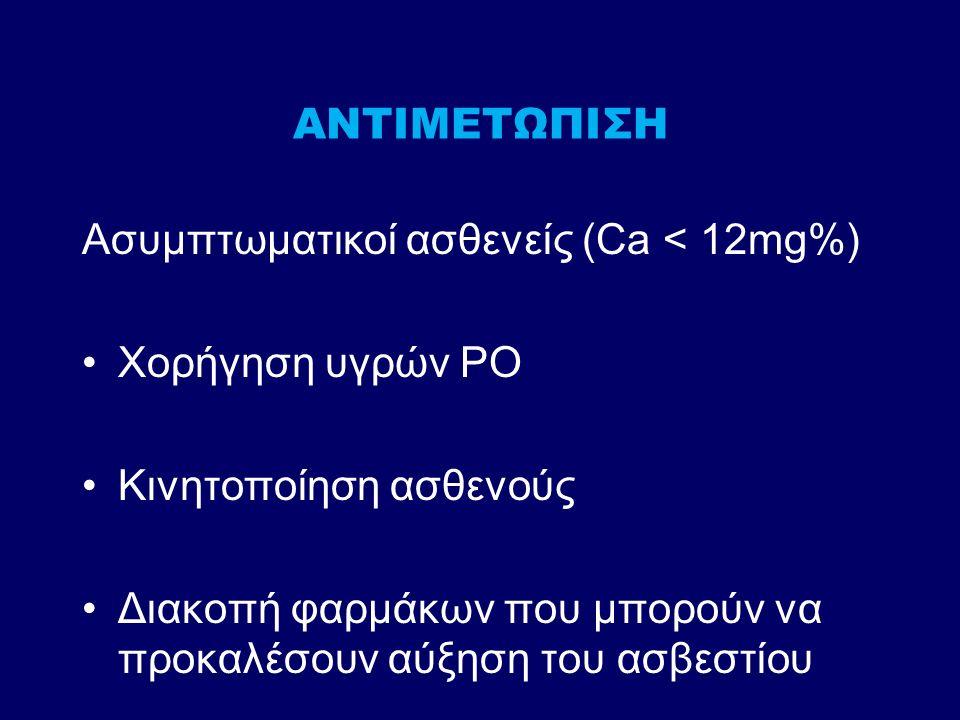 ΑΝΤΙΜΕΤΩΠΙΣΗ Ασυμπτωματικοί ασθενείς (Ca < 12mg%) Χορήγηση υγρών PO Κινητοποίηση ασθενούς Διακοπή φαρμάκων που μπορούν να προκαλέσουν αύξηση του ασβεστίου