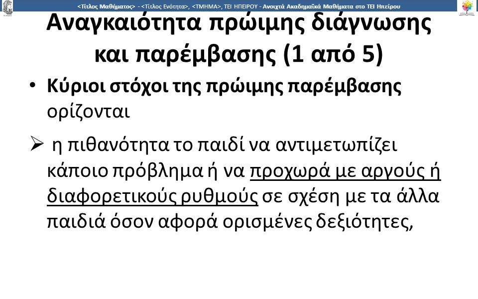 3939 -,, ΤΕΙ ΗΠΕΙΡΟΥ - Ανοιχτά Ακαδημαϊκά Μαθήματα στο ΤΕΙ Ηπείρου ΜΑΘΗΣΙΑΚΕΣ ΔΥΣΚΟΛΙΕΣ, Ενότητα 3, ΤΜΗΜΑ ΛΟΓΟΘΕΡΑΠΕΙΑΣ, ΤΕΙ ΗΠΕΙΡΟΥ - Ανοιχτά Ακαδημαϊκά Μαθήματα στο ΤΕΙ Ηπείρου 39 Σημειώματα