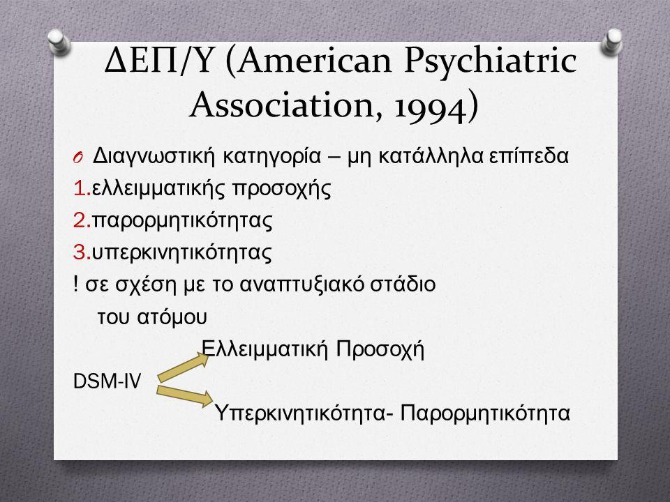 ΔΕΠ/Υ (American Psychiatric Association, 1994) O Διαγνωστική κατηγορία – μη κατάλληλα επίπεδα 1.
