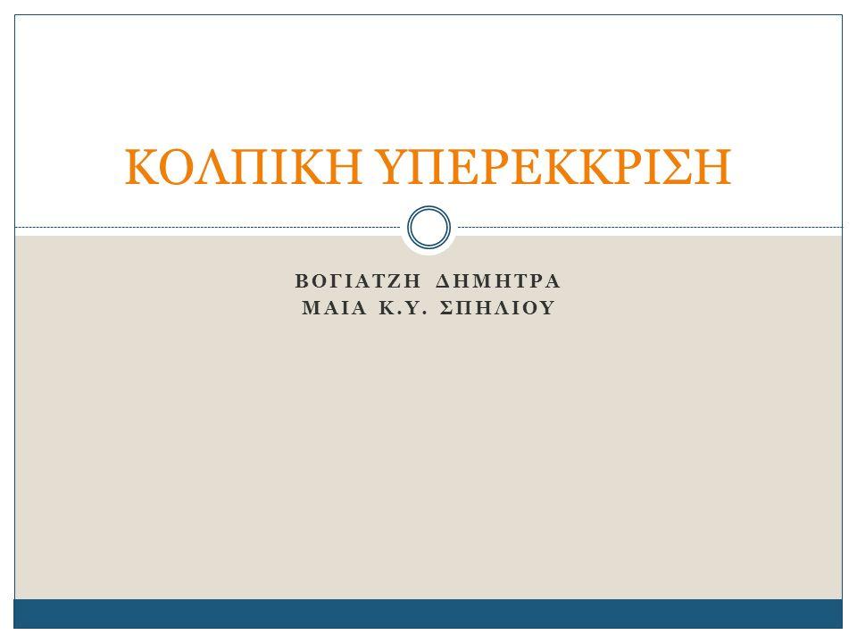 ΒΟΓΙΑΤΖΗ ΔΗΜΗΤΡΑ ΜΑΙΑ Κ.Υ. ΣΠΗΛΙΟΥ ΚΟΛΠΙΚΗ ΥΠΕΡΕΚΚΡΙΣΗ
