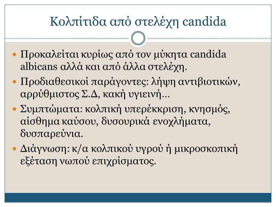 Κολπίτιδα από candida Η ανεύρεση candida σε κ/α κολπικού ασυμπτωματικών γυναικών δεν είναι ένδειξη για χορήγηση αγωγής Συνταγογράφηση κ/ας κολπικού: 4 μικροσκοπικές 1 εξέταση για μυκόπλασμα 3 κ/α εξιδρ.