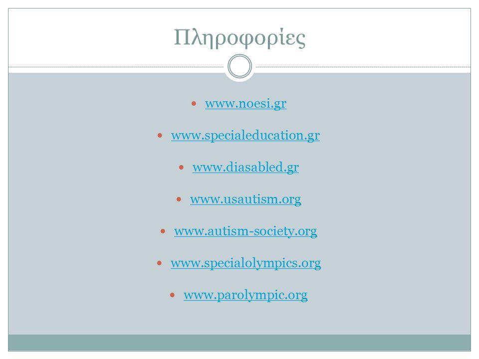 Πληροφορίες www.noesi.gr www.specialeducation.gr www.diasabled.gr www.usautism.org www.autism-society.org www.specialolympics.org www.parolympic.org