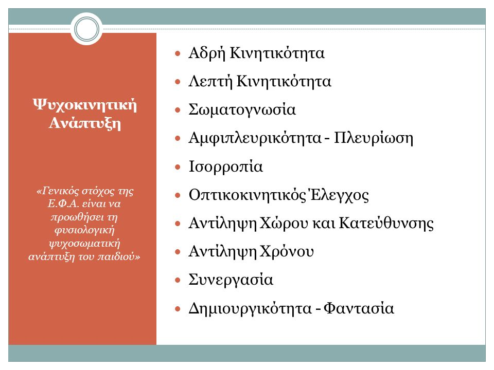 Ψυχοκινητική Ανάπτυξη «Γενικός στόχος της Ε.Φ.Α.