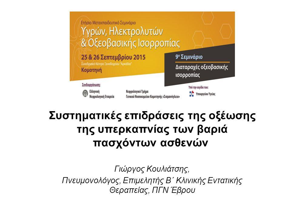 Συστηματικές επιδράσεις της οξέωσης της υπερκαπνίας των βαριά πασχόντων ασθενών Γιώργος Κουλιάτσης, Πνευμονολόγος, Επιμελητής Β΄ Κλινικής Εντατικής Θε