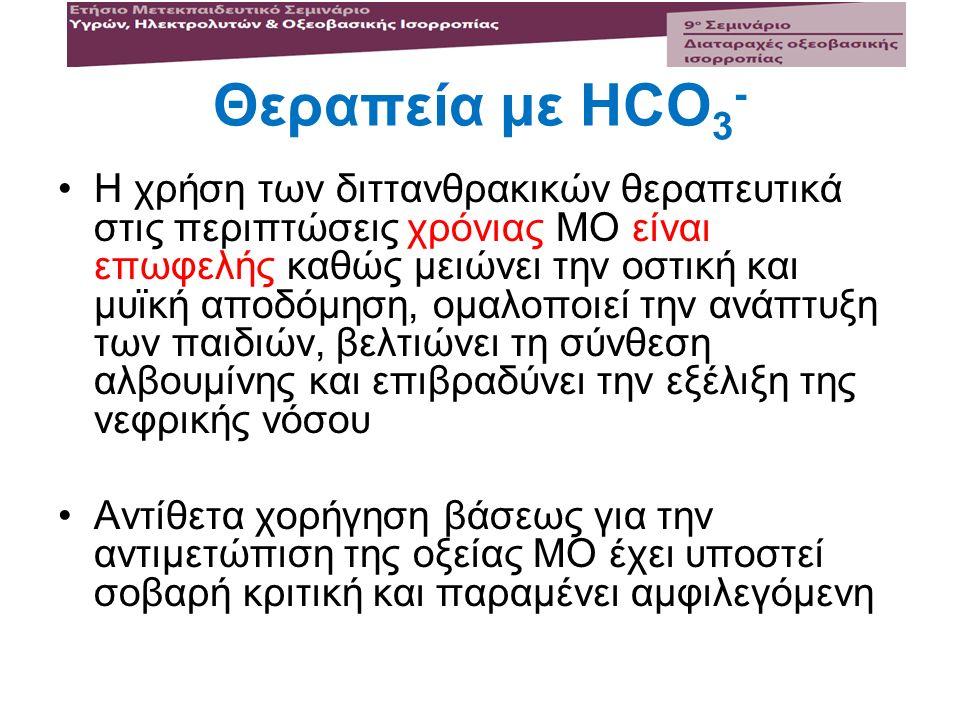 Θεραπεία με HCO 3 - Η χρήση των διττανθρακικών θεραπευτικά στις περιπτώσεις χρόνιας ΜΟ είναι επωφελής καθώς μειώνει την οστική και μυϊκή αποδόμηση, ομ