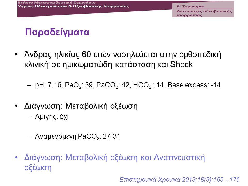 Άνδρας ηλικίας 60 ετών νοσηλεύεται στην ορθοπεδική κλινική σε ημικωματώδη κατάσταση και Shock –pH: 7,16, PaO 2 : 39, PaCO 2 : 42, HCO 3 - : 14, Base e