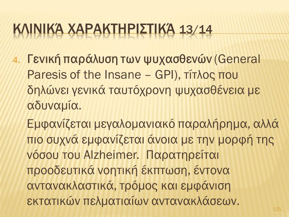 4. Γενική παράλυση των ψυχασθενών (General Paresis of the Insane – GPI), τίτλος που δηλώνει γενικά ταυτόχρονη ψυχασθένεια με αδυναμία. Εμφανίζεται μεγ