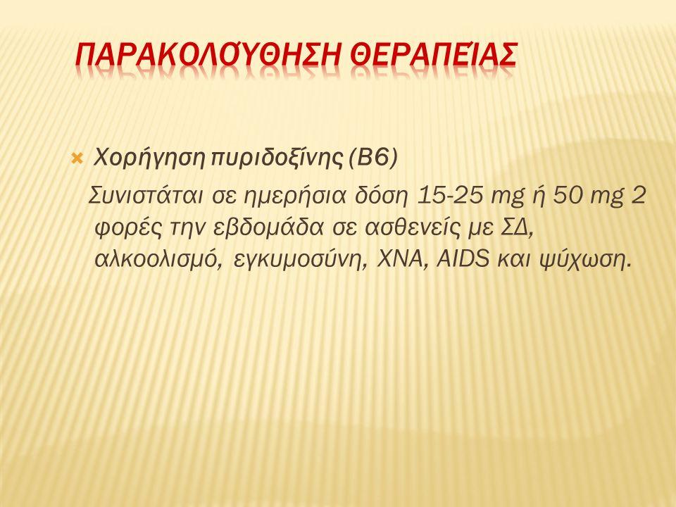  Χορήγηση πυριδοξίνης (Β6) Συνιστάται σε ημερήσια δόση 15-25 mg ή 50 mg 2 φορές την εβδομάδα σε ασθενείς με ΣΔ, αλκοολισμό, εγκυμοσύνη, ΧΝΑ, AIDS και