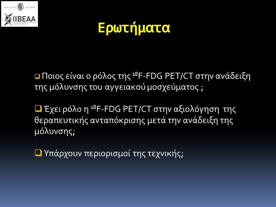 Ερωτήματα  Ποιος είναι ο ρόλος της 18 F-FDG PET/CT στην ανάδειξη της μόλυνσης του αγγειακού μοσχεύματος ;  Έχει ρόλο η 18 F-FDG PET/CT στην αξιολόγηση της θεραπευτικής ανταπόκρισης μετά την ανάδειξη της μόλυνσης;  Υπάρχουν περιορισμοί της τεχνικής;