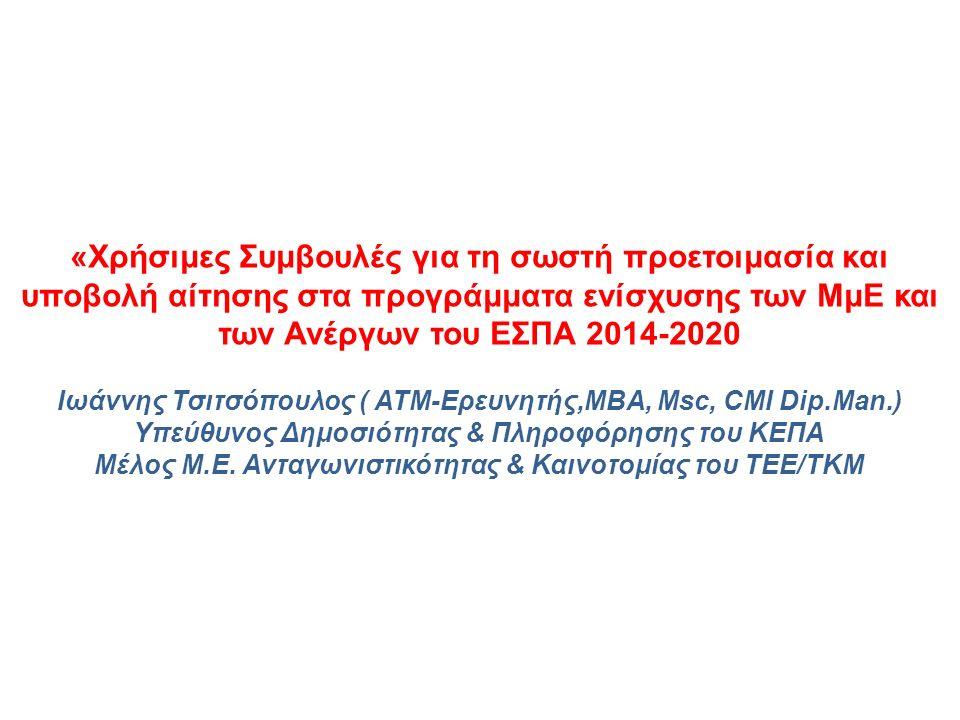 Ιωάννης Τσιτσόπουλος ( ATM-Ερευνητής,MBA, Msc, CMI Dip.Man.) Υπεύθυνος Δημοσιότητας & Πληροφόρησης του ΚΕΠΑ Μέλος Μ.Ε. Ανταγωνιστικότητας & Καινοτομία