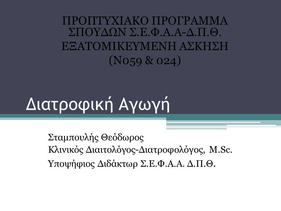 Διατροφική Αγωγή Σταμπουλής Θεόδωρος Κλινικός Διαιτολόγος-Διατροφολόγος, M.Sc.