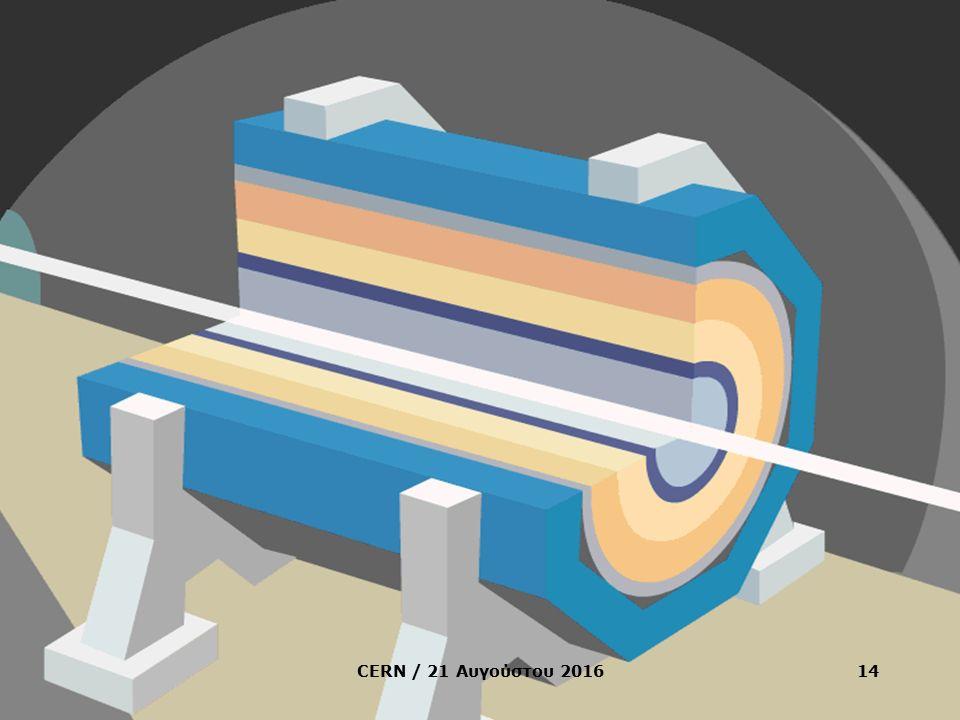 14 CERN / 21 Αυγούστου 2016