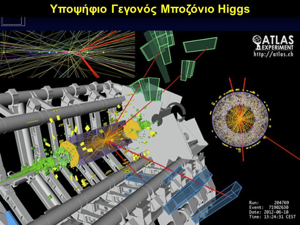 Υποψήφιο Γεγονός Μποζόνιο Higgs CERN / 21 Αυγούστου 201621