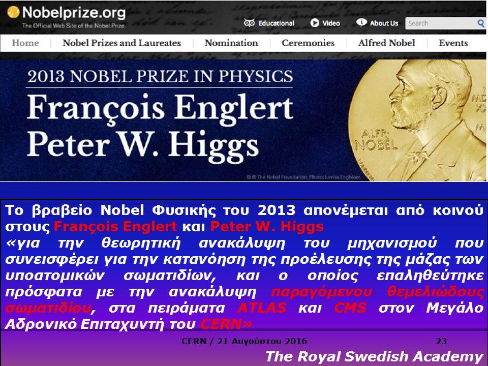 Tο βραβείο Nobel Φυσικής του 2013 απονέμεται από κοινού στους François Englert και Peter W.