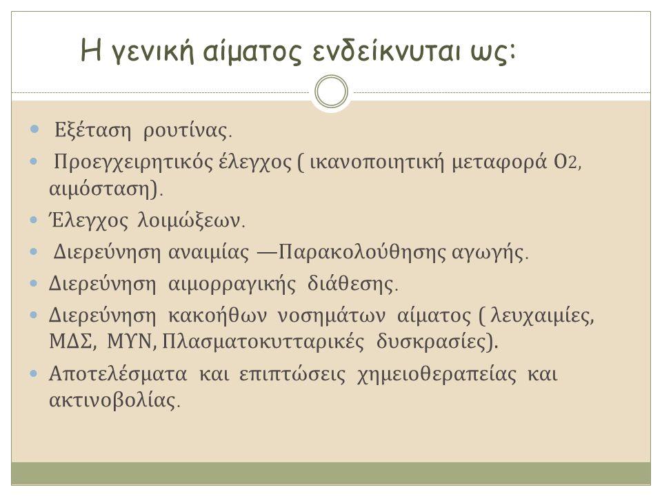 ΕΠΙΧΡΙΣΜΑ ΤΟΥ ΠΕΡΙΦΕΡΙΚΟΥ ΑΙΜΑΤΟΣ- ΕΠΙΣΤΡΩΣΗ