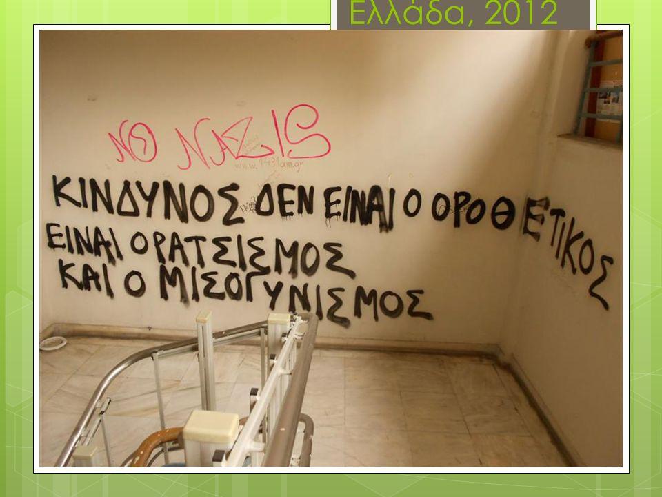 Ελλάδα, 2012