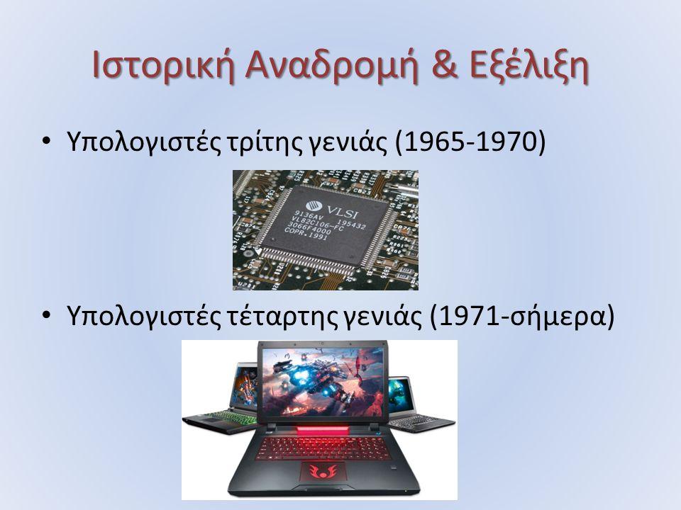 Ιστορική Αναδρομή & Εξέλιξη Υπολογιστές τρίτης γενιάς (1965-1970) Υπολογιστές τέταρτης γενιάς (1971-σήμερα)