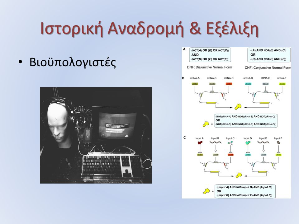 Ιστορική Αναδρομή & Εξέλιξη Βιοϋπολογιστές