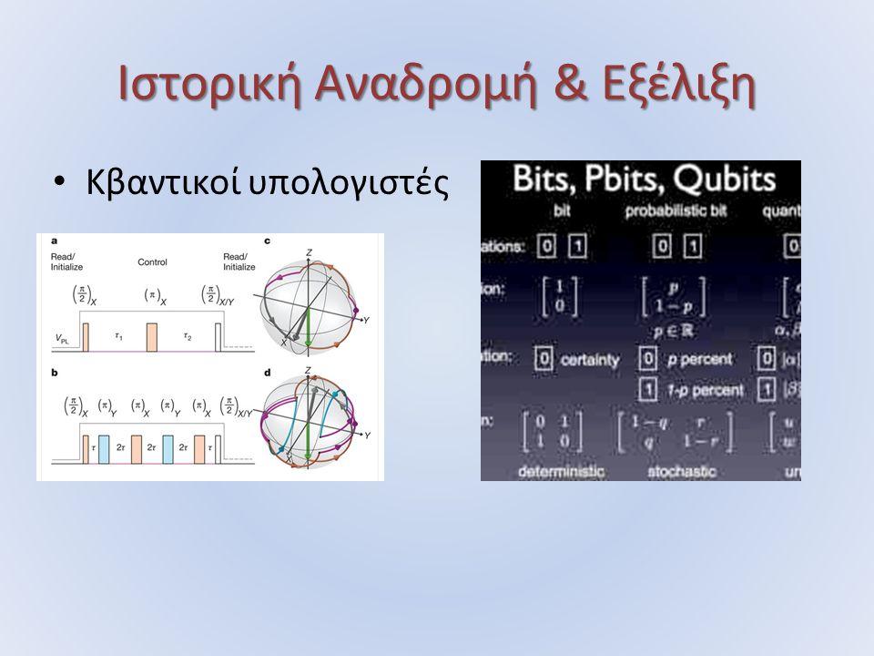 Ιστορική Αναδρομή & Εξέλιξη Κβαντικοί υπολογιστές